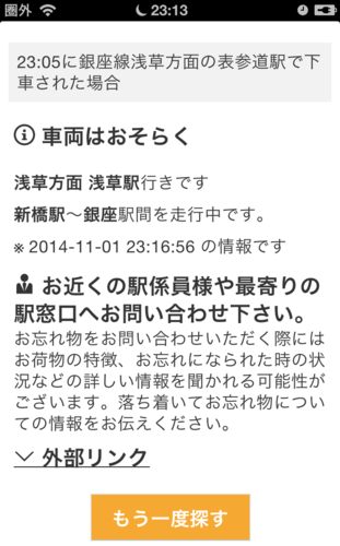 Big_thumb_20141117075048536