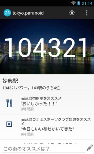 Big_thumb_20141117004003132